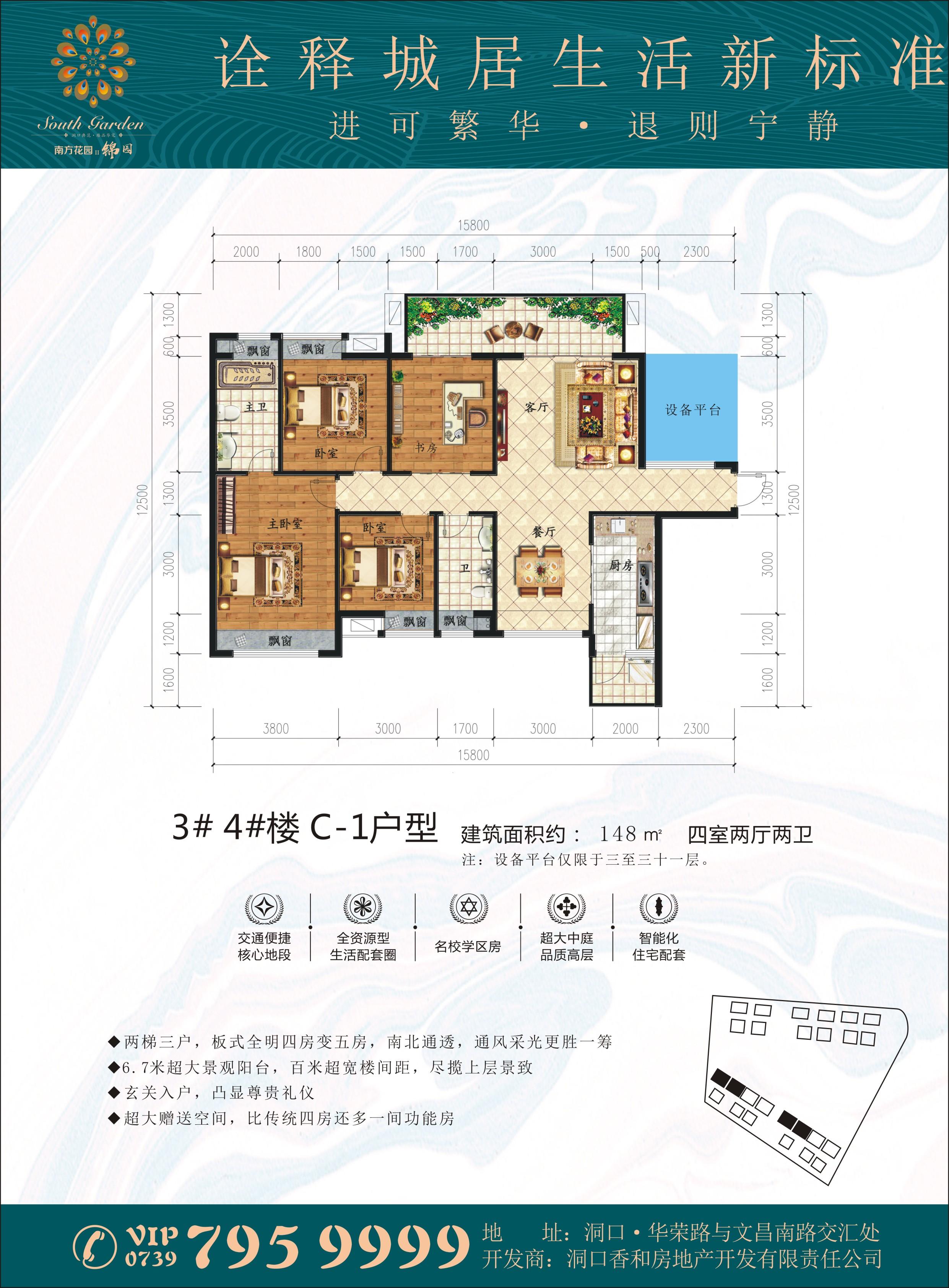 3#4#楼 C-1户型
