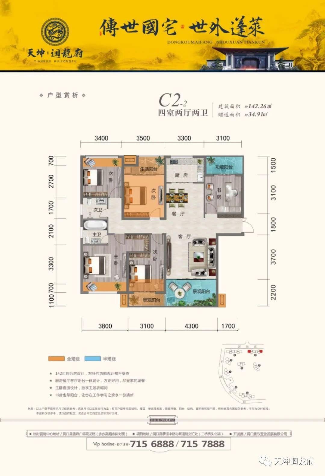 C2-2户型