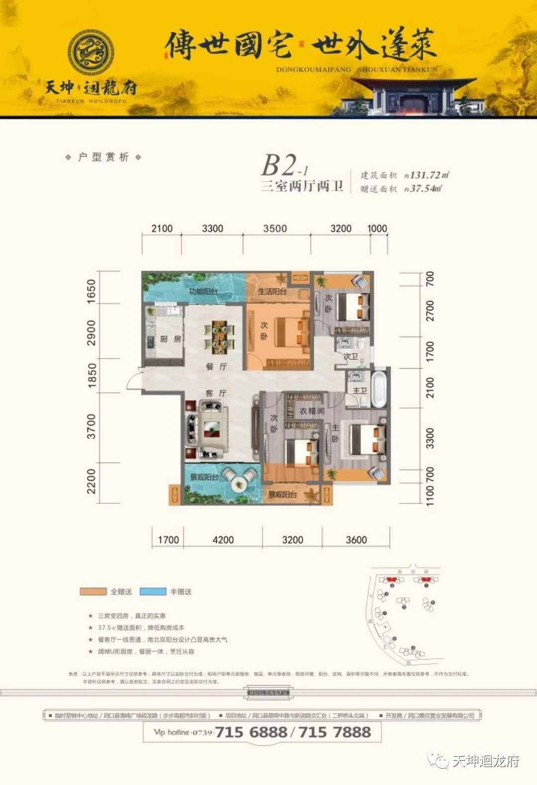 B2-1户型