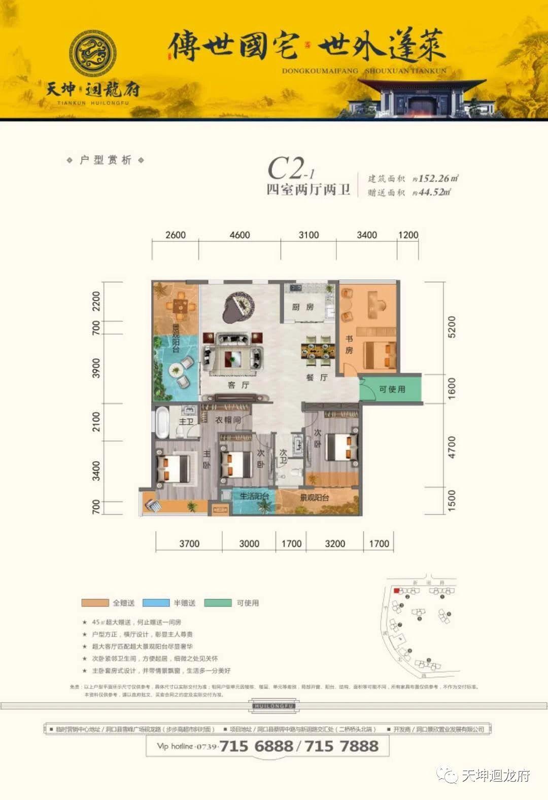 C2-1户型